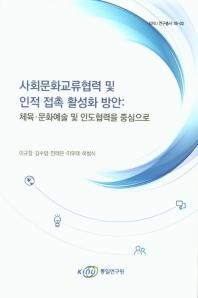 사회문화교류협력 및 인적 접촉 활성화 방안