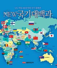 New 국기 대백과