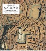 역사로 본 도시의 모습