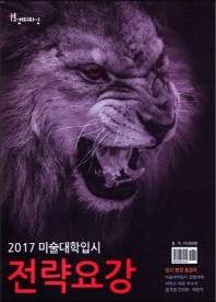 미술대학입시 전략요강(2017)