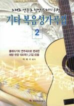 노래로 연주로 찬양 드리기 위한 기타 복음성가곡집. 2