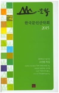 한국문인산악회(2015)