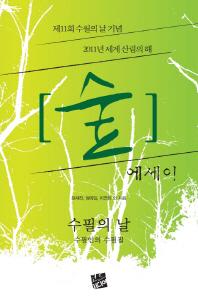 제11회 수필의 날 기념 숲 에세이(제11회 수필의 날 기념)