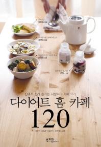 다이어트 홈 카페 120
