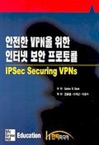 안전한 VPN을 위한 인터넷 보안 프로토콜