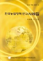 한국농업정책 연구사례집