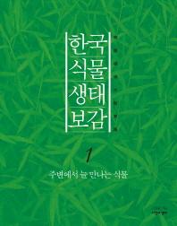한국 식물 생태 보감. 1