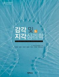 감각 및 지각심리학