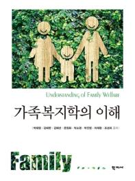가족복지학의 이해