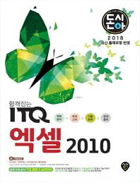 돈시아 합격잡는 ITQ 엑셀 2010(2018)