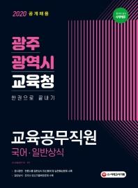 광주광역시 교육청 교육공무직원(국어/일반상식) 한권으로 끝내기(2020)