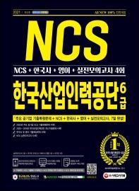 한국산업인력공단(산인공) 6급 채용 NCS+한국사+영어+실전모의고사 4회(2021)