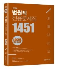 형사소송법 법원직 전용문제집 1451(2020)