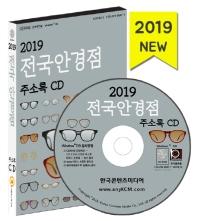 전국 안경점 주소록(2019)(CD)