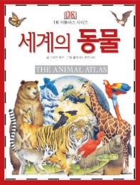 세계의 동물(The Animal Atlas)