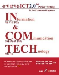 손에 잡히는 ICT 2.0 2nd