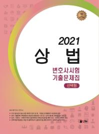 Union 상법 선택형 변호사시험 기출문제집(2021)