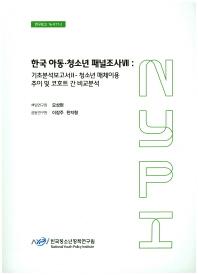 한국 아동 청소년 패널조사. 7: 기초분석(2)