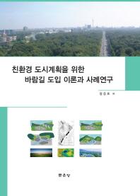 친환경 도시계획을 위한 바람길 도입 이론과 사례연구