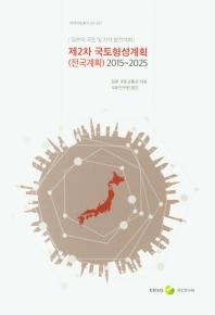 제2차 국토형성계획(전국계획) 2015~2025