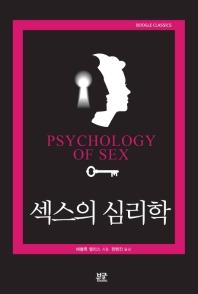 섹스의 심리학