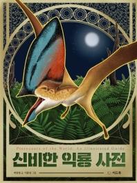 신비한 익룡 사전