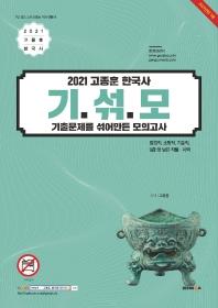 기섞모 고종훈 한국사 기출문제를 섞어만든 모의고사(2021)