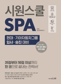 시원스쿨 SPA 현대 기아자동차그룹 입사 승진 대비