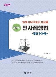 민사집행법(객관식)(법원사무관승진시험용)(2019)