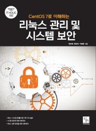 CentOS 7로 이해하는 리눅스 관리 및 시스템 보안