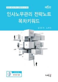 인사노무관리 전략노트 목차키워드(2020)