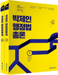 2022 박제인 행정법총론 세트