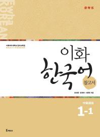 이화 한국어 참고서 1-1(중국어 간체판)