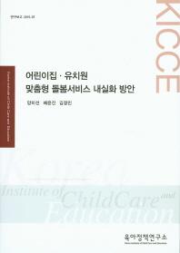 어린이집 유치원 맞춤형 돌봄서비스 내실화 방안