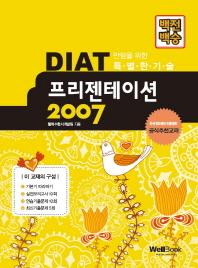 백전백승 DIAT 프리젠테이션 2007