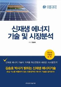 신재생 에너지 기술 및 시장분석