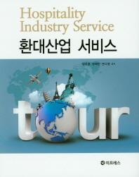 환대산업 서비스