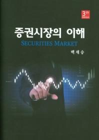 증권시장의 이해