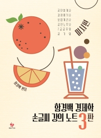함경백 경제학 미시편 손글씨 강의노트