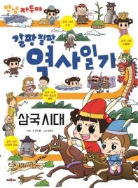 안녕 자두야 갈팡 질팡 역사일기: 삼국시대