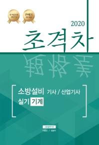 소방설비기사/산업기사 실기기계(2020)
