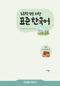초등학생을 위한 표준 한국어 저학년 의사소통. 2(교사용 지도서)