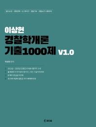 이상헌 경찰학개론 기출1000제 V1.0(2021)