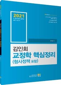 김인회 교정학(형사정책 포함) 핵심정리(2021)