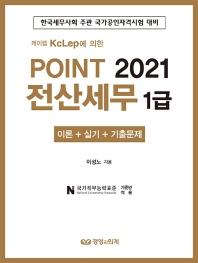 케이렙 KcLep에 의한 point 전산세무 1급(2021)