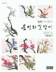 임천 이지향의 문인화길잡이: 매화편. 1
