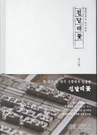활판인쇄로 다시읽는 진달래꽃