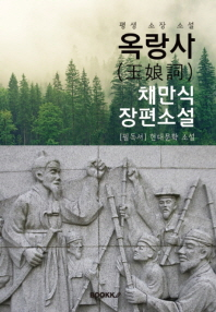옥랑사(玉娘詞) : 채만식 역사 장편소설