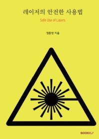 레이저의 안전한 사용법(흑백판)