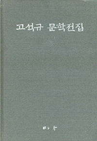 고석규 문학전집. 1
